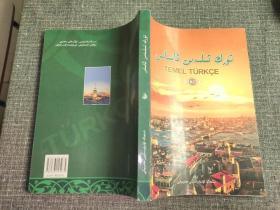基础土耳其语 (3)