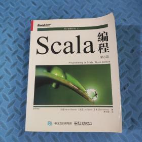 Scala编程(第3版)