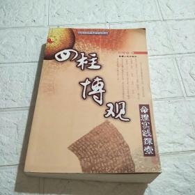 中国古代哲学研究文萃:四柱博观