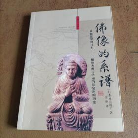 佛像的系谱:从犍陀罗到日本──像貌表现与华丽的悬裳座的历史