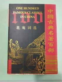 中国古典名著百部:花庵词选