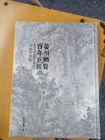 百年臣匠婺州乡贤,姚贻庆先生诞生100周年百幅作品集