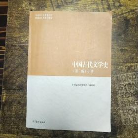 中国古代文学史(第二版)中
