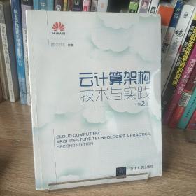 云计算架构技术与实践(第2版)