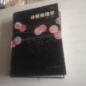 诊断病理学(第2版)