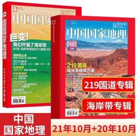 中国国家地理2021年10月/2020年10月:219国道+海岸带专缉 加厚珍藏版  2本打包