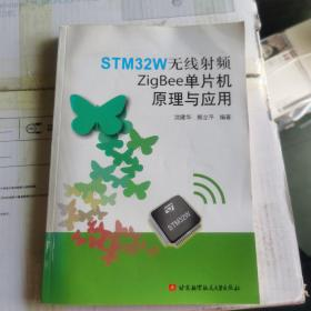 STM32W无线射频ZigBee单片机原理与应用