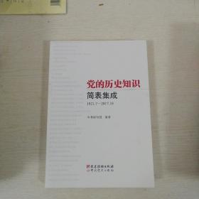 党的历史知识简表集成(1921.7-2017.10)