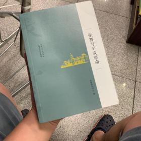 张謇与辛亥革命--{b1707090000180585}