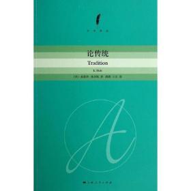 论传统❤ (美)希尔斯 著,吕乐 等译 上海人民出版社9787208121850✔正版全新图书籍Book❤