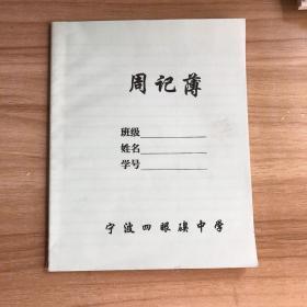 浙江宁波四眼碶中学 老周记薄