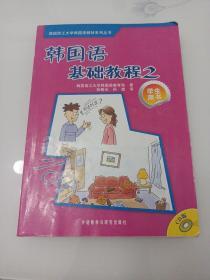 韩国语基础教程2(学生用书)(CD版)