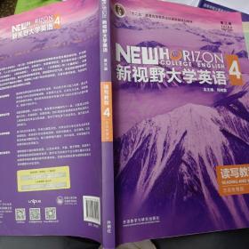 新视野大学英语4读写教程4思政智慧版 含全新验证码