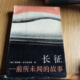 长征——前所未闻的故事