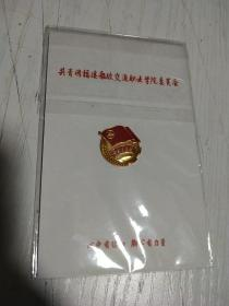 共青团福建船政交通职业学院