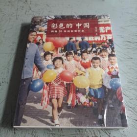 彩色的中国跨越30年的影像历史