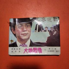 香港电视连环图 大地恩情 7 第二部 《古都惊雷》之一