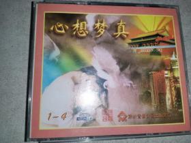 VCD: 心想梦真(一盒两4碟)盒子品相差点