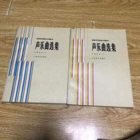声乐曲选集:外国作品1.2.3