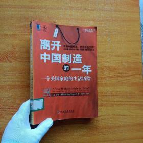 离开中国制造的一年:一个美国家庭的生活历险【馆藏】