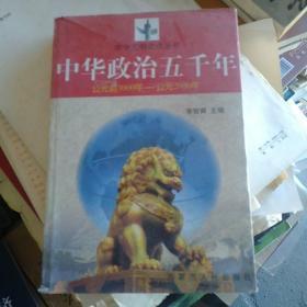 中华政治五千年:公元前3000年~公元2000年