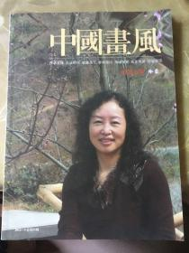 中国画风2011 5