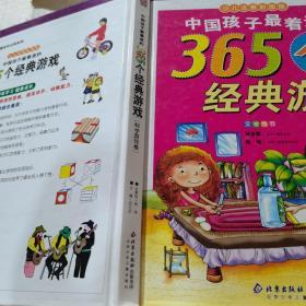 中国孩子最着迷的365个经典游戏。