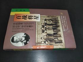 百战将星-肖永银:在刘伯承、邓小平、徐向前麾下 签赠本