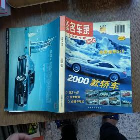 全球名车录  2004年  中文版   实物拍图 现货