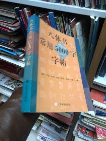 八体书常用5000字字帖