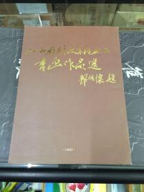 山西省财政系统职工书画作品选(1993)