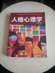 人格心理学(第八版)(万千心理)书内有划线字迹!~