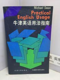 学生英语文库:牛津英语用法指南