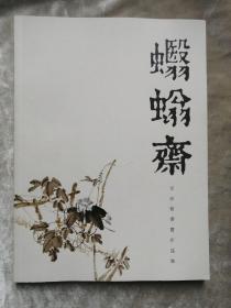 包邮 蠮螉斋 李志贤书画作品集