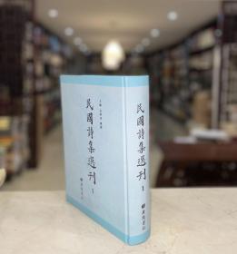 民国诗集选刊 第一册(16开精装 全一册 gltb)