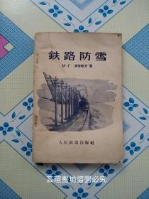 鐵路防雪(1960年1月1版1印,500冊,書裡多插圖,有當年開原縣新華書店的購書發票,原滋原味,極具收藏價值。)