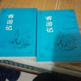 西游记(上下册)竖版繁体字
