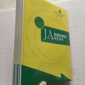 JA经济学/MESE 学生用书【全套5册】