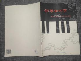 钢琴曲四首(根据中国古曲及传统乐曲改编)【品好如图】