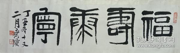 书法福寿康宁