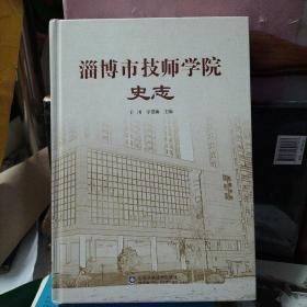 淄博市技师学院史志。