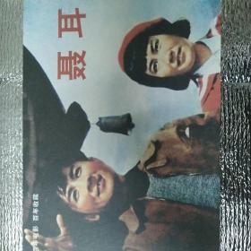 聂耳(百年电影百年收藏)电影连环画