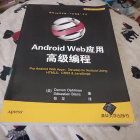 Android Web应用高级编程(移动与嵌入式开发技术)