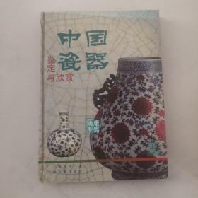 中国瓷器鉴定与欣赏 16开精装 上海古籍出版社  货号X4