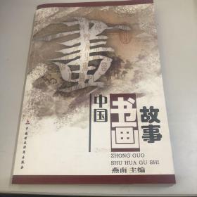 中国书画故事