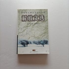 解放文选:中国当代解放思想的历程 1978-1998 下册