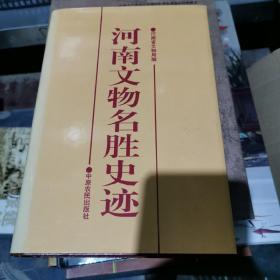 河南文物名胜史迹