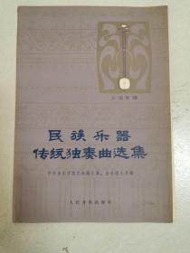 民族乐器传统独奏曲选集  三弦专辑