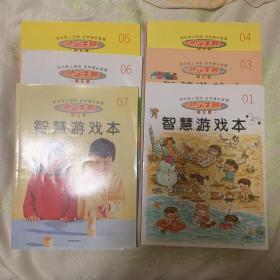小小牛顿幼儿馆:智慧游戏本1、3、4、5、6、7(6本合售)