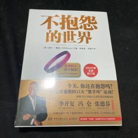 不抱怨的世界(300万册全新增订版)
